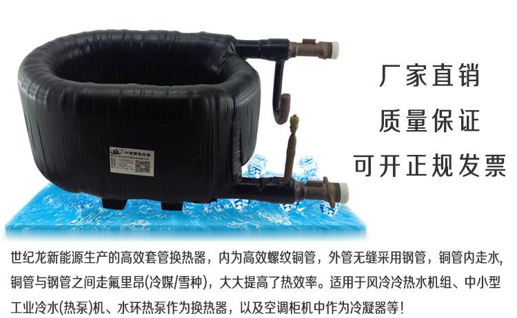 套管换热器详细说明
