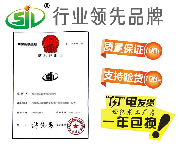 世纪龙商标证书