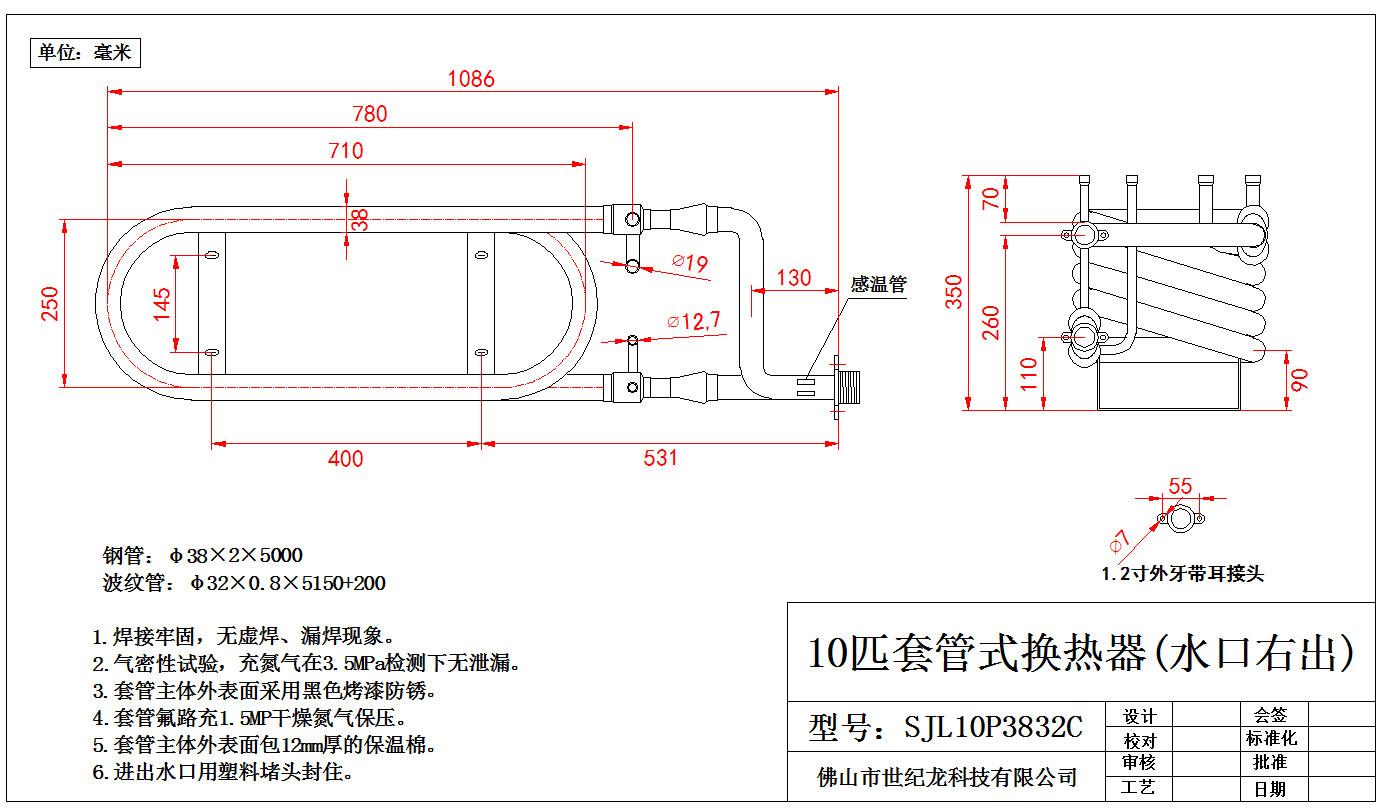 10P套管式冷凝器图纸