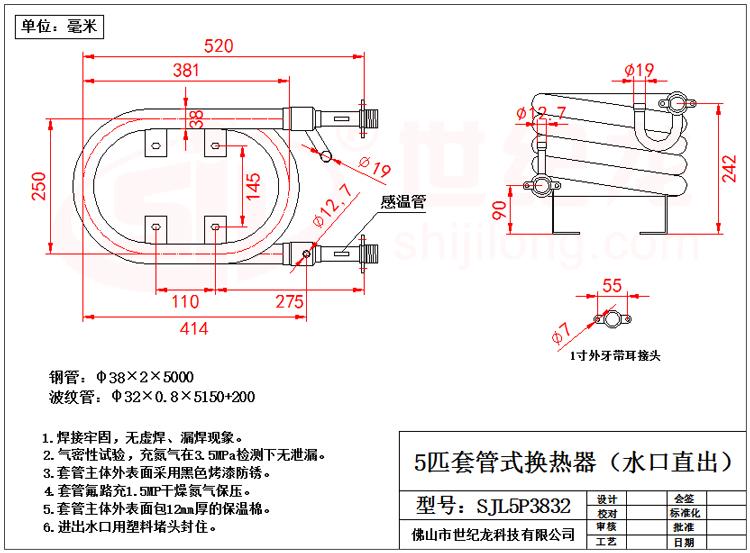 5P套管换热器图纸